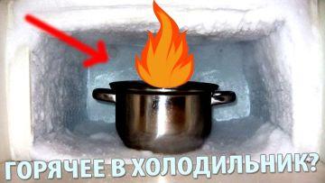 Ставите горячее в холодильник?